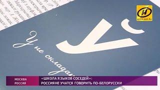Белорусский язык изучают в московской «Школе языков соседей»