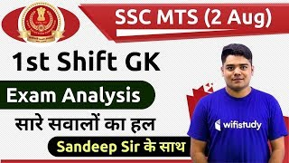 SSC MTS (2 Aug 2019, 1st Shift) GK | MTS Tier-1 Exam Analysis & Asked Questions