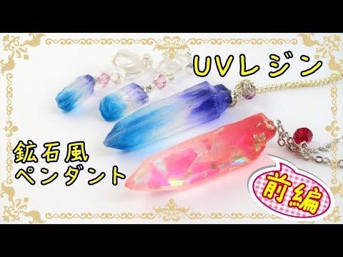 【UVレジン】鉱石風レジンやってみた前半Blue~ I tried an ore-like resin. No.1