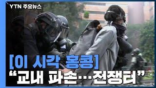 홍콩 시위대·경찰 격렬 충돌...지금 홍콩은? / YTN