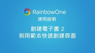 RainbowOne使用說明 -  創建電子書(2)