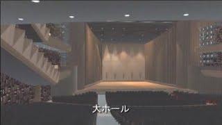 堺市民芸術文化ホール ホール内部