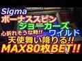 【メダルゲーム】Sigma ボーナススピン ジョーカーズワイルド MAX80枚BET!! 心折れそうな時!! 天使舞い降りる!!(2018.07.08)