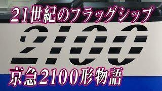 21世紀のフラッグシップトレイン 京急2100形物語 【鉄道物語#4】迷列車で行こう 派生シリーズ thumbnail