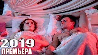 НОВИНКА на канале переманила! ЛИЧНЫЕ СЧЕТЫ Русские мелодрамы 2019, сериалы 1080