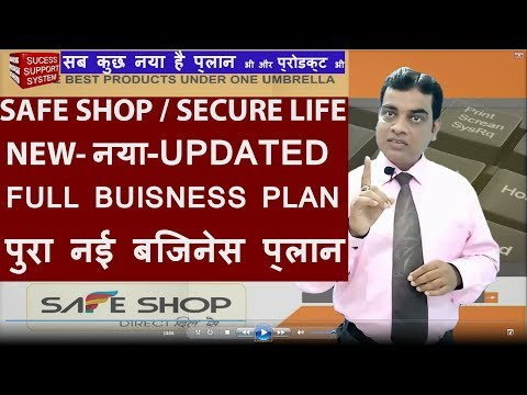 Safe Shop 121 Plan In Hindi/English And Follow Up And Business Presentation 2017 With Proof