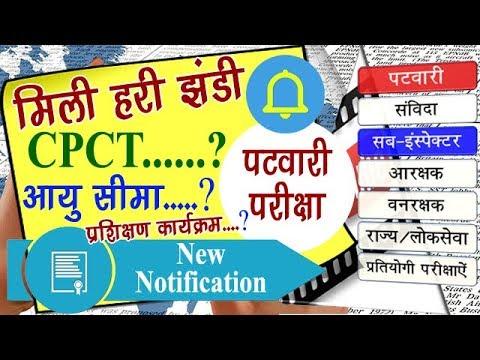 #Notification - MP Patwari Recruitment 2017 (मध्यप्रदेश पटवारी परीक्षा)