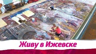 Живу в Ижевске 11.04.2019