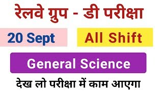 Rrb Group D 20 September All Shift General Science Question | Group D Question