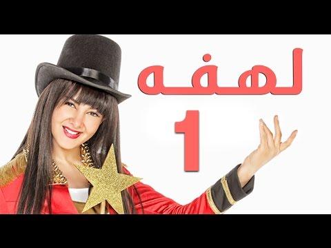 مسلسل لهفه - الحلقه الاولى  | Lahfa - Episode 1 HD