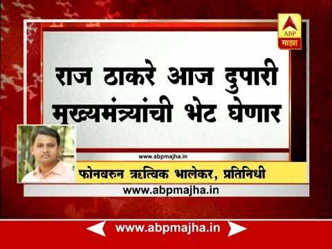मुंबई: राज ठाकरे मुख्यमंत्र्यांची भेट घेणार