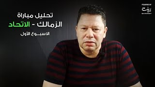 رضا عبدالعال - تحليل مباراة الزمالك والاتحاد(الاسبوع الاول)