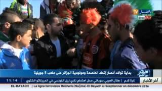 بداية توافد أنصار إتحاد العاصمة ومولودية الجزائر على ملعب 05 جويلية  لإنجاح الداربي العاصمي
