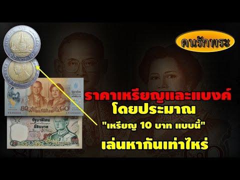 """""""คนรักพระ"""" เหรียญ 10 บาท ปี 2550 กำลังเป็นข่าวดัง มีราคาแล้ว"""