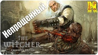 The Witcher: Прохождение №47 Непрощенный (Ведьмак)