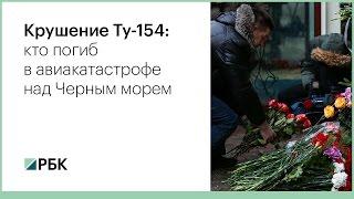 Как почтили память жертв крушения Ту 154  репортаж РБК