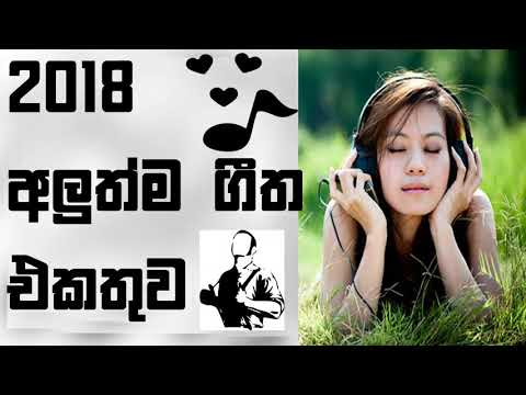 Sinhala New Songs Best Sinhala New Song 2018 All New