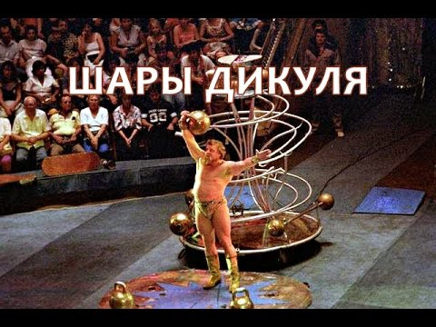 &quotШары Дикуля&quot спортивно-мотивационный блокбастер (Кокляев, Дикуль, Сарычев)