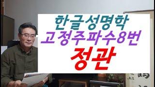 한글성명학에서 고정주파수 8 정관이란? - 한글성명학,한글성명학정관