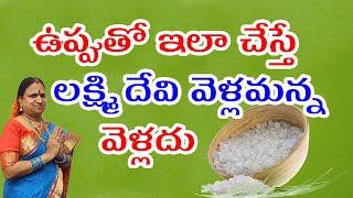 ఉప్పుతో ఇలా చేస్తే లక్ష్మి దేవి వెళ్లమన్న వెళ్లదు | Unbelievable Facts in Telugu Culture & Tradition