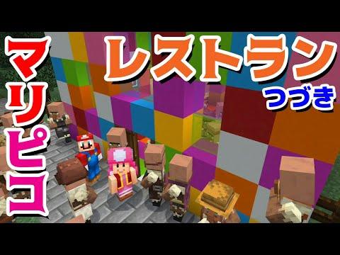 【ゲーム遊び】マリピコレストラン後編 ワリオとクッパJrのじゃまする計画! マインクラフト マイクラ【アナケナ&カルちゃん】Minecraft