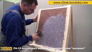 Siltek PA 15 мозаика(, 2012-07-08T22:53:41.000Z)