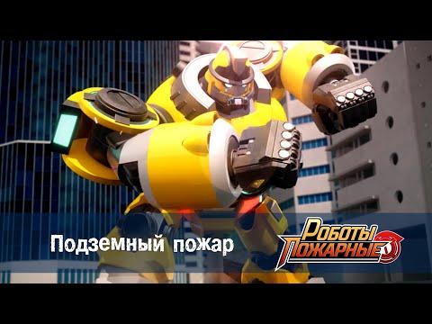 Роботы-пожарные - Серия 23 - Поземный пожар  - Премьера сериала- Новый мультфильм про роботов