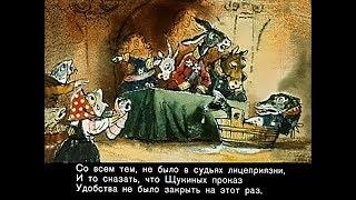 Щука - И.А. Крылов - Басня