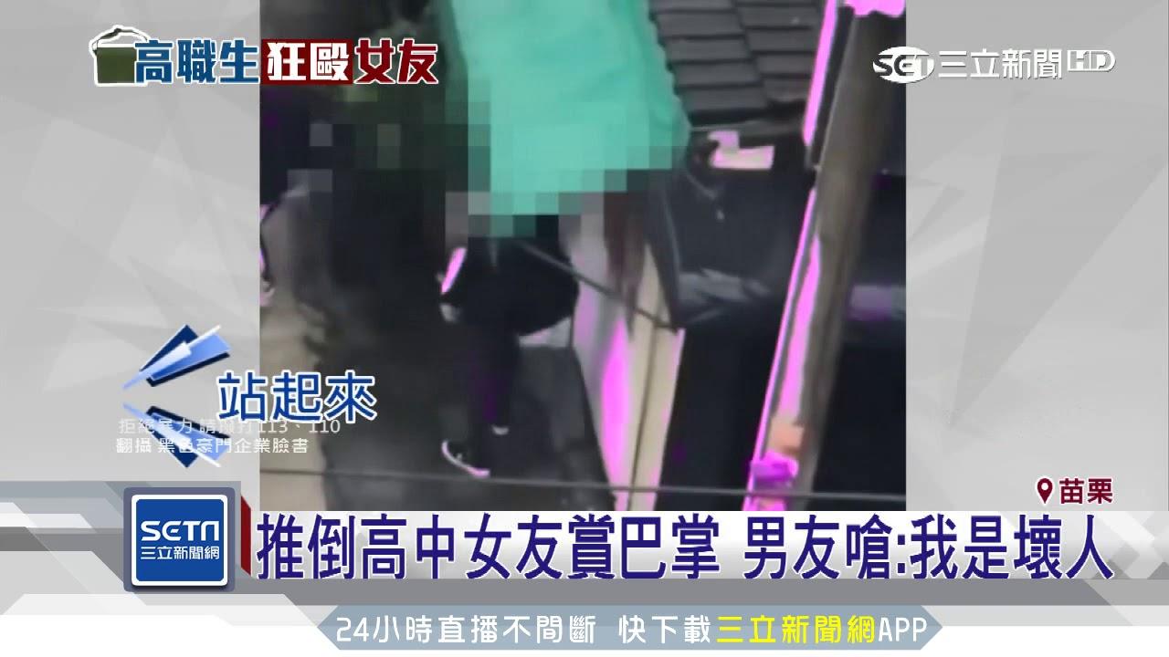 推倒高中女友賞巴掌 男友嗆:我是壞人 三立新聞臺 - YouTube
