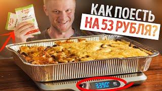 Download Порция НАЖОРИСТОСТИ за 53 рубля!? Это реально! Общажный Повар. Mp3 and Videos