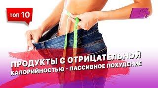 Продукты с отрицательной калорийностью - пассивное похудение