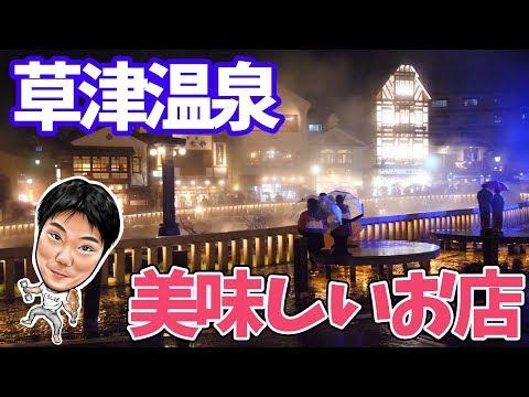 【旅行】草津温泉で見つけたジンギスカンがめちゃ美味しいお店【ジンギスカン越後屋】