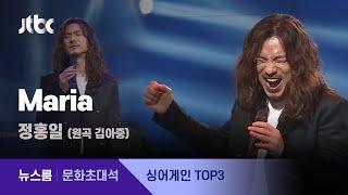 [풀영상|싱어게인 '인터뷰 콘서트'] 가수 정홍일 - ♪Maria (2021.2.14 / JT…