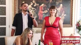 Скляр Антон - Ведущий свадьбы, Ведущий на Свадьбу