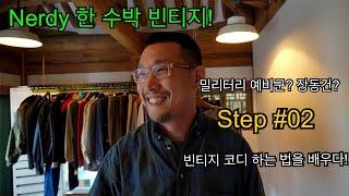 STEP#02 눨디(Nerdy)한 수박 빈티지!!!!#…