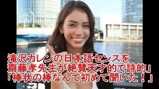 滝沢カレンの日本語センスを齋藤孝先生が絶賛天才的で詩的」「棒状の棒...