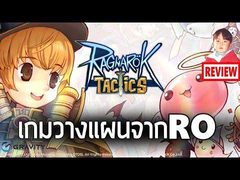 Ragnarok Tactics เกมมือถือแนววางแผนเล่นชิลๆ จากเกมระดับตำนาน Ragnarok Online !!