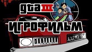 Grand Theft Auto 3 ИгроФильм (Game Movie)
