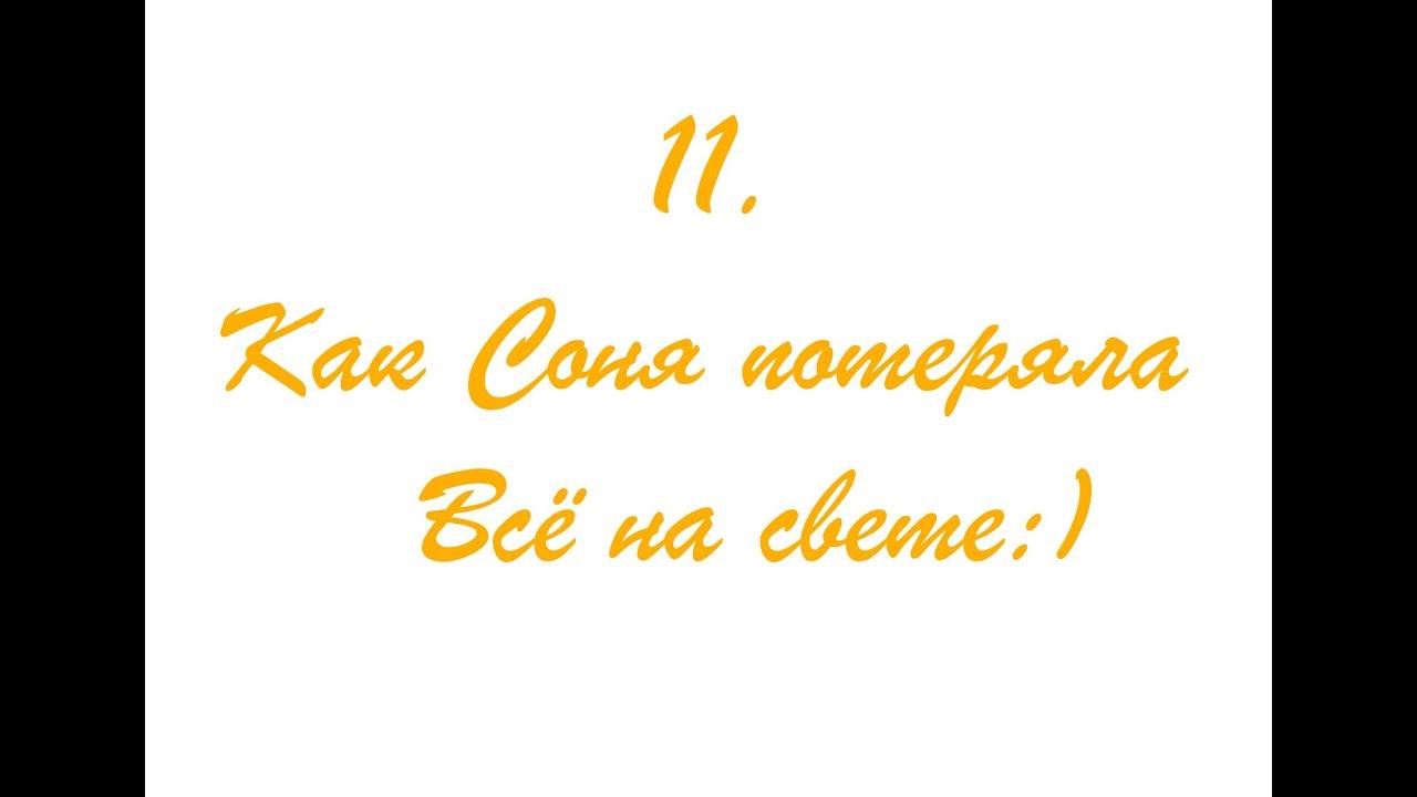 """Андрей Усачёв """"Умная собачка Соня"""" 11. Как Соня потеряла ..."""