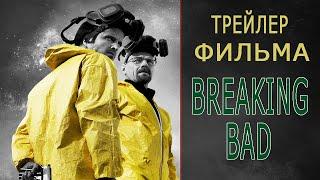 Фильм Во все тяжкие  — Русский трейлер (2019)