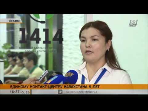 Единому контакт-центру Казахстана 1414 – 5 лет
