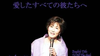 伊東ゆかり|愛したすべての彼たちへ Yukari Ito aishita subeteno karetachi he