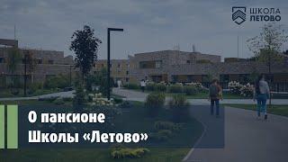 """О пансионе школы """"Летово"""""""