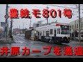 迷列車速報 豊橋鉄道モ801号が井原カーブを曲がった