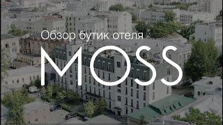 Обзор дизайн отеля MOSS Как Zielinski Rozen попал в Россию Анна Ендриховская шеф консьерж MOSS