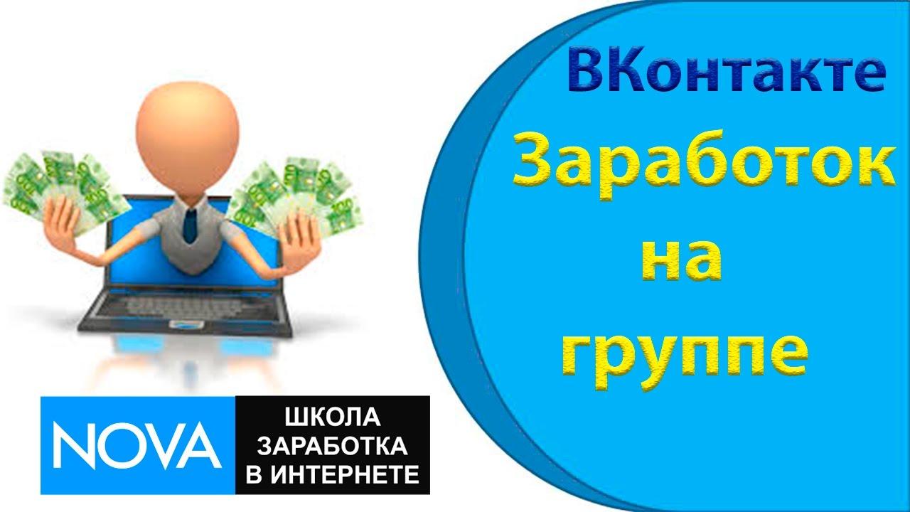 Заработок на группе ВКонтакте. Можно ли заработать на группе ВКонтакте?