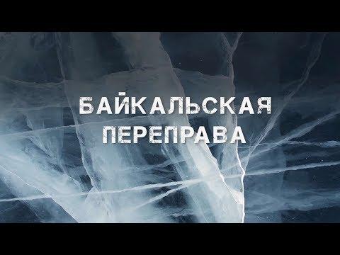 «Байкальская переправа» документальный