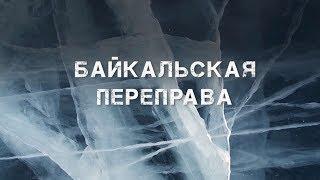 «Байкальская переправа» документальный фильм