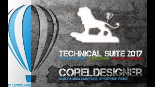 Corel DESIGNER 2017: подготовка макета к фрезерной резке
