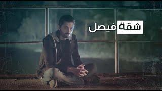 اغنية كتروا اللبط - غناء محمود الليثي | مسلسل شقة فيصل